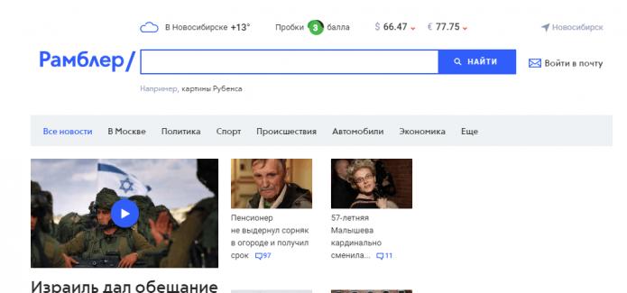 Домен Rambler.ru