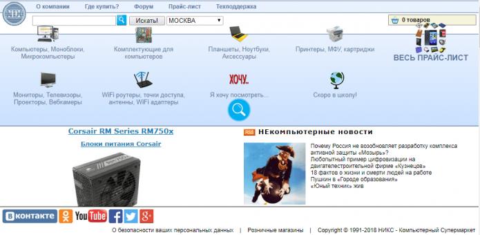 Домен Nix.ru