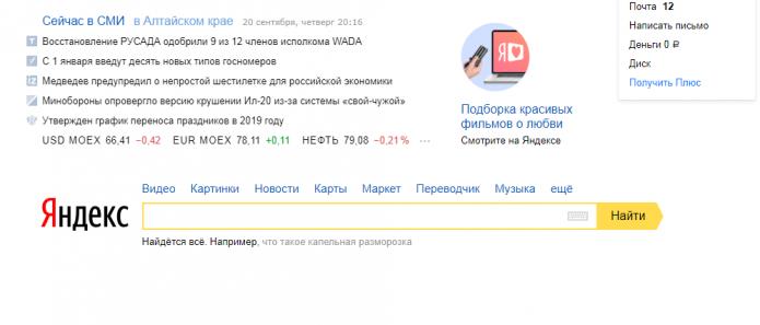 Домен Yandex.ru