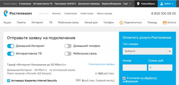 Домен Rt.ru