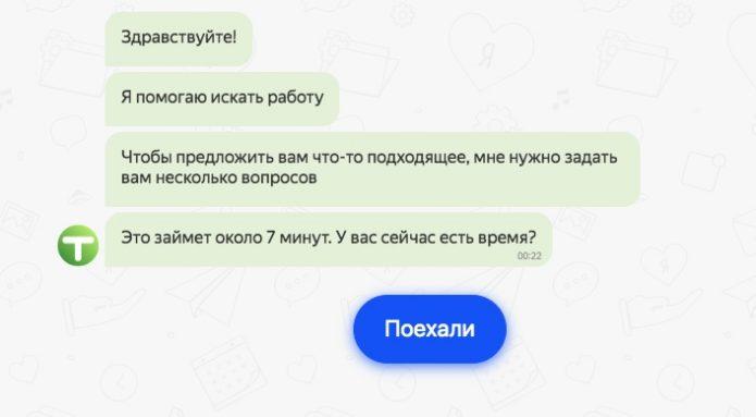 Яндекс.Таланты