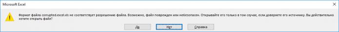 Ошибка Excel