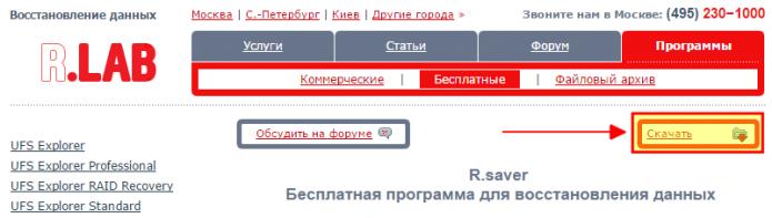 Скачивание программы с официального сайта