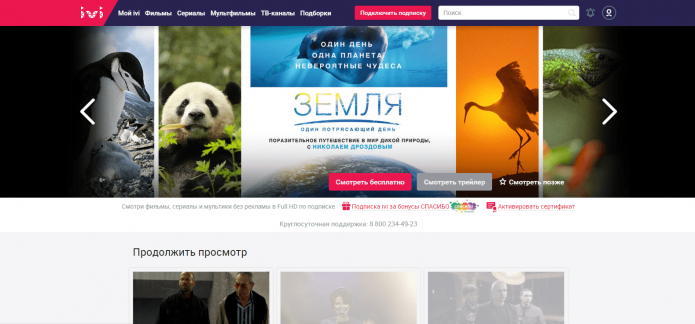 Сайт IVI