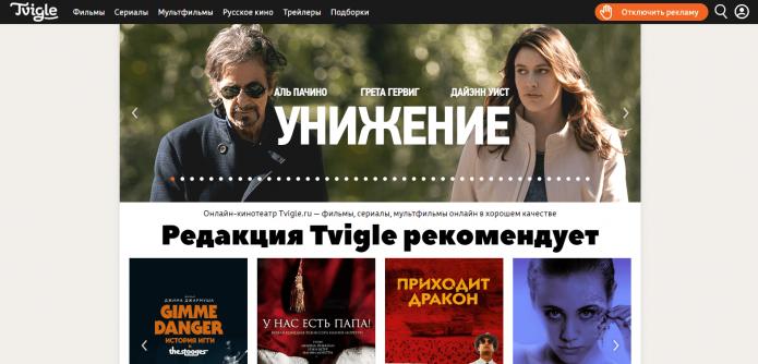 Сайт Tvigle