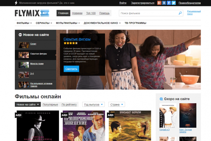 Сайт Flymix