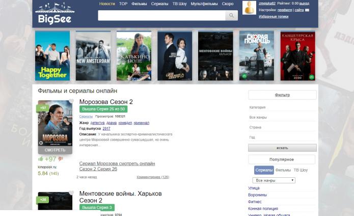 Сайт для просмотра фильмов BigSee