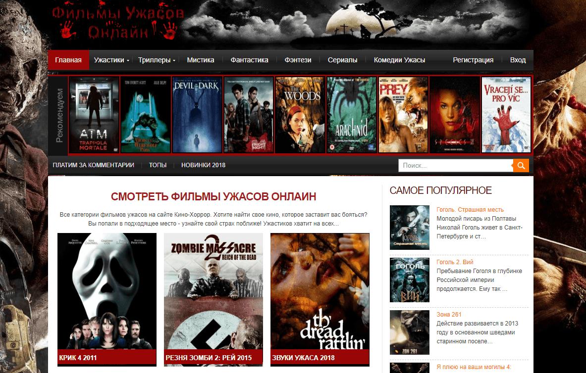 3ae86ba3f4d Самое большое количество фильмов ужасов для разных возрастных категорий  можно найти на Kino-Horror