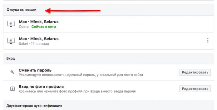 Пункты геолокации в Фейсбук