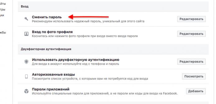 Настройки авторизации в Фейсбук