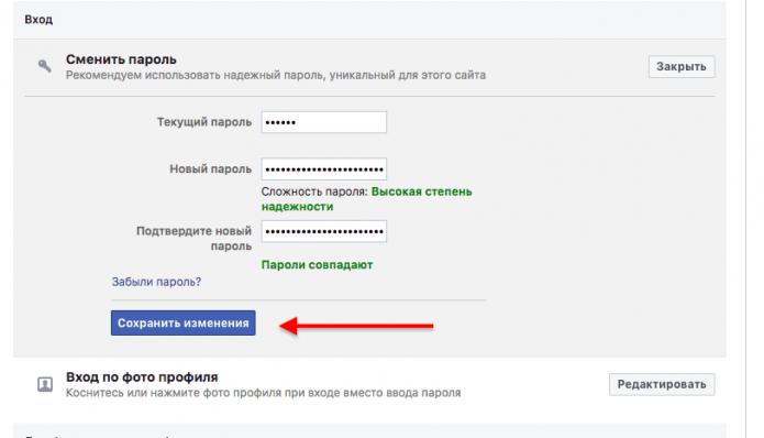 Изменение пароля в Фейсбук
