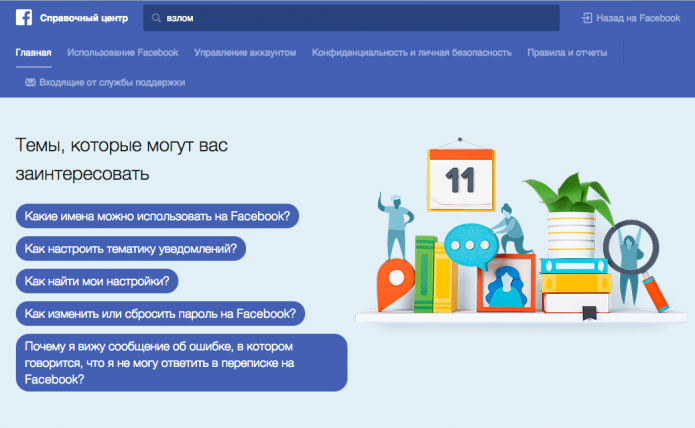 Темы для обращения в службу поддержки Фейсбук