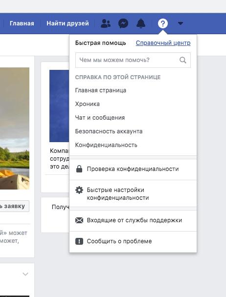 Справочный центр Фейсбук