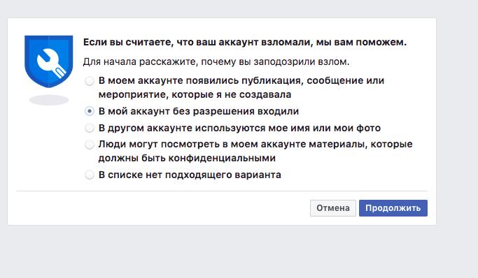 Выбор вариантов причин для обращения в Фейсбук