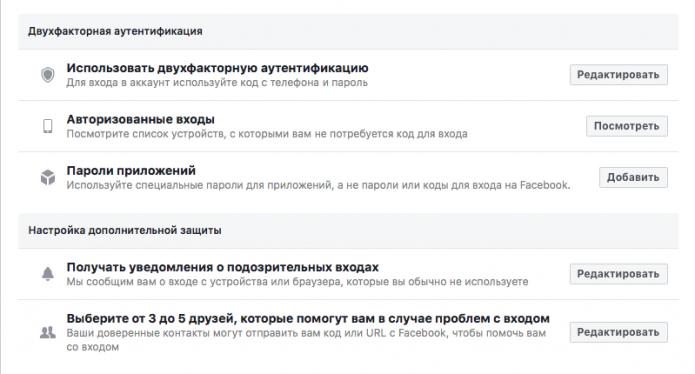 Настройки аутентификации Фейсбук