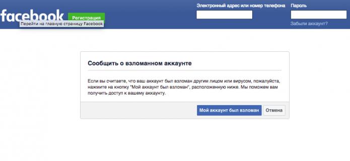 Обращение в службу поддежки Фейсбук