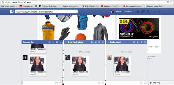 Несколько аккаунтов в Фейсбук