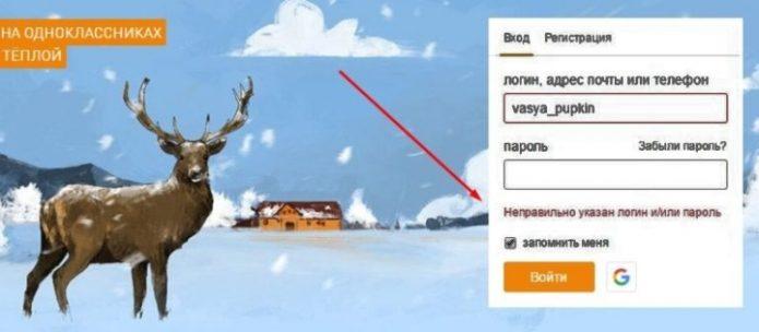 Страница авторизации в Одноклассниках