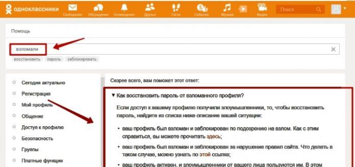 Техническая служба в Одноклассниках