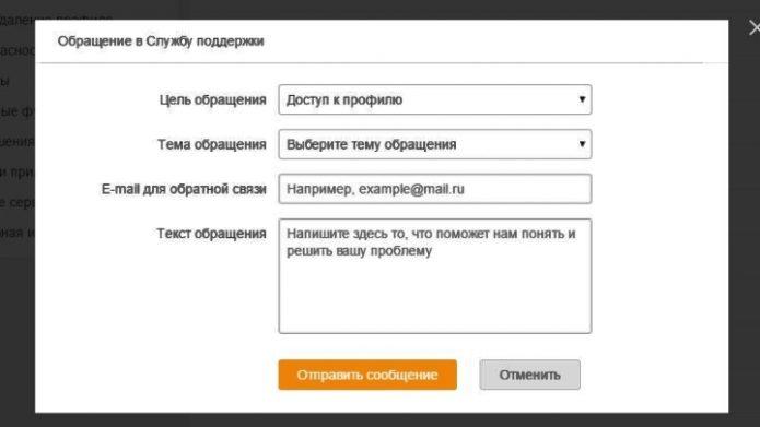 Обращение в службу поддержки соцсети Одноклассники