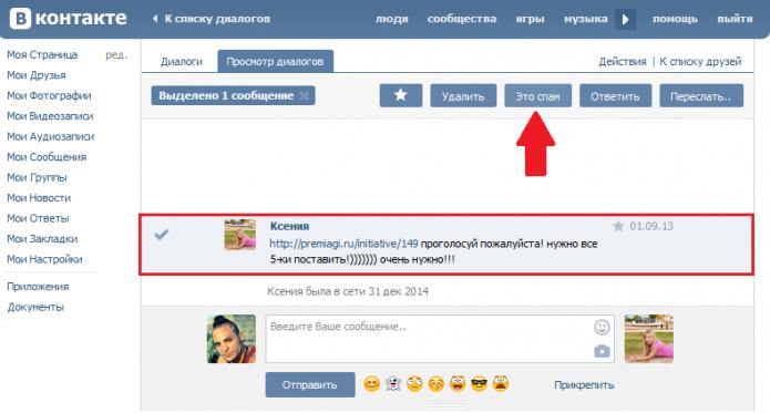 Спам во ВКонтакте