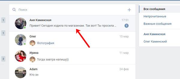 Диалог пользователей во ВКонтакте