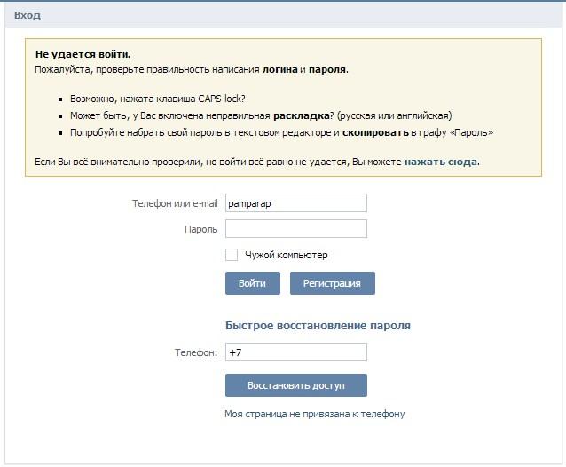 Страница авторизации ВКонтакте