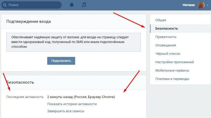 Список рубрик во ВКонтакте