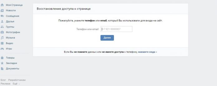 Поле для внесения телефона или e-mail во ВКонтакте
