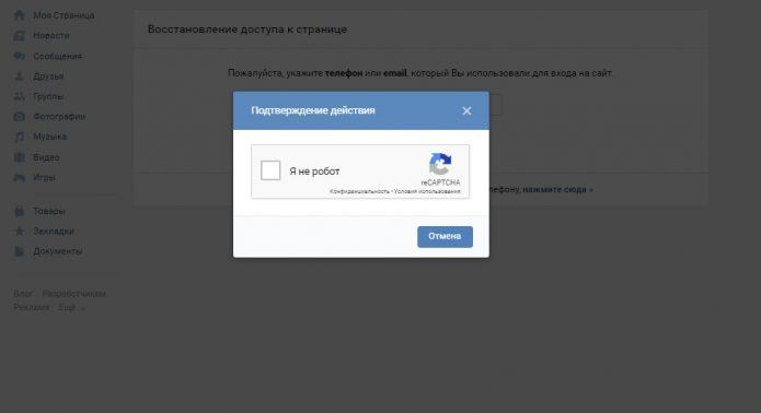 Google-капча во ВКонтакте