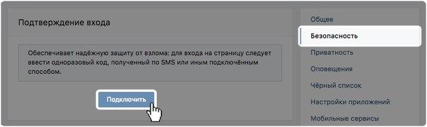 Подключение двухфакторной аутентификации во ВКонтакте