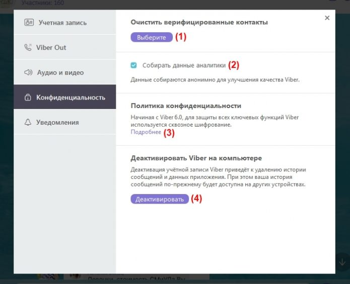 Настройка параметров конфиденциальности