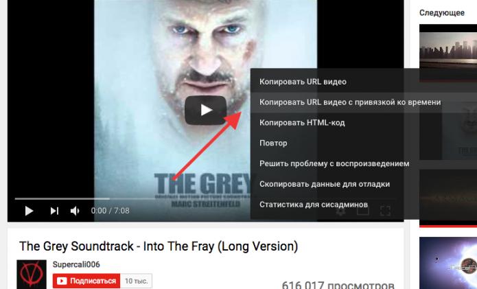 Время просмотра видео на YouTube