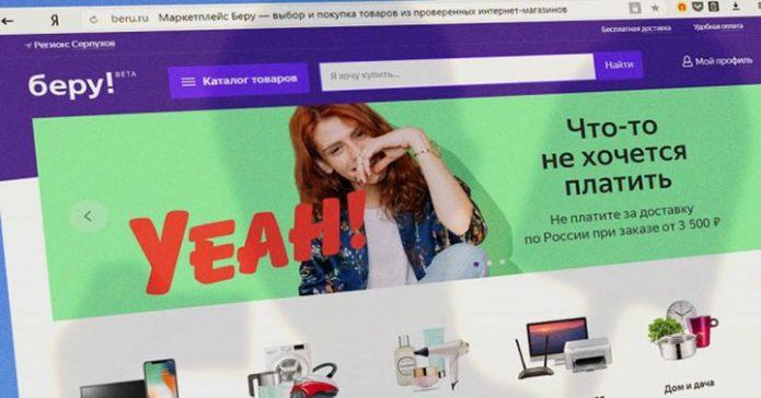 Маркетплейс Бери от Яндекс и Сбербанка