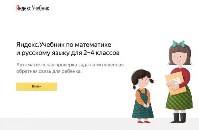 Яндекс.Учебник