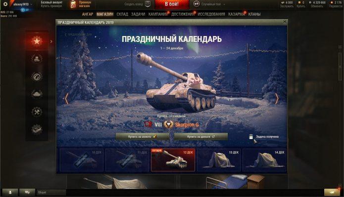 Праздничный календарь в World of Tanks