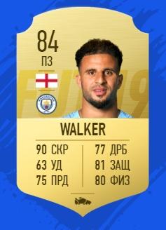 Карточка игрока Кайла Уокера в FIFA 2019
