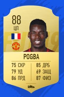 Карточка игрока Поля Погба в FIFA 2019