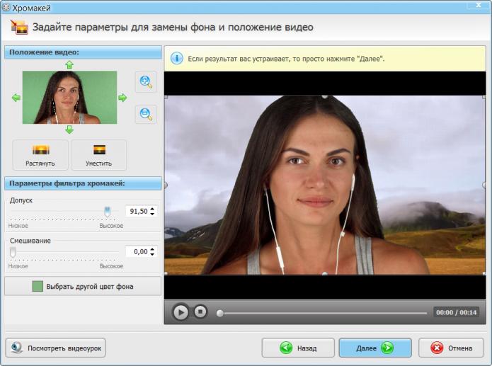 Замена фона на видео