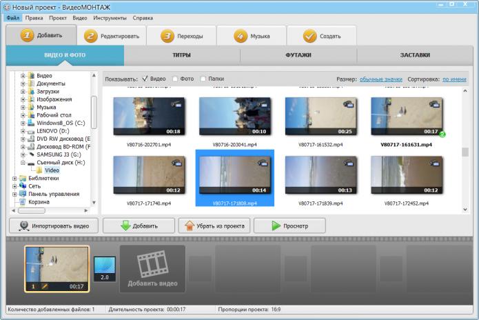 Выбор видео для монтажа в программе