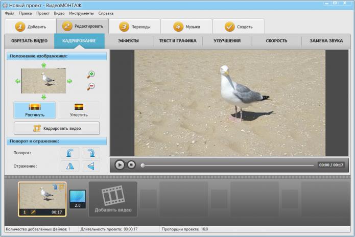 Поворот видео в программе