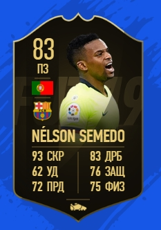 Карточка игрока Нельсона Семеду в FIFA 19