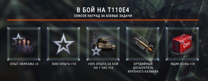 Награды за боевые задачи