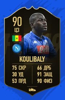 Карточка игорока Калиду Кулибали в FIFA 19