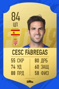 Карточка игрока Сеска Фабрегаса в FIFA 19