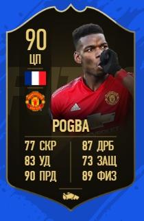 Карточка игрока Поля Погба в FIFA 19