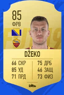 Карточка игрока Эдина Джеко в FIFA 19