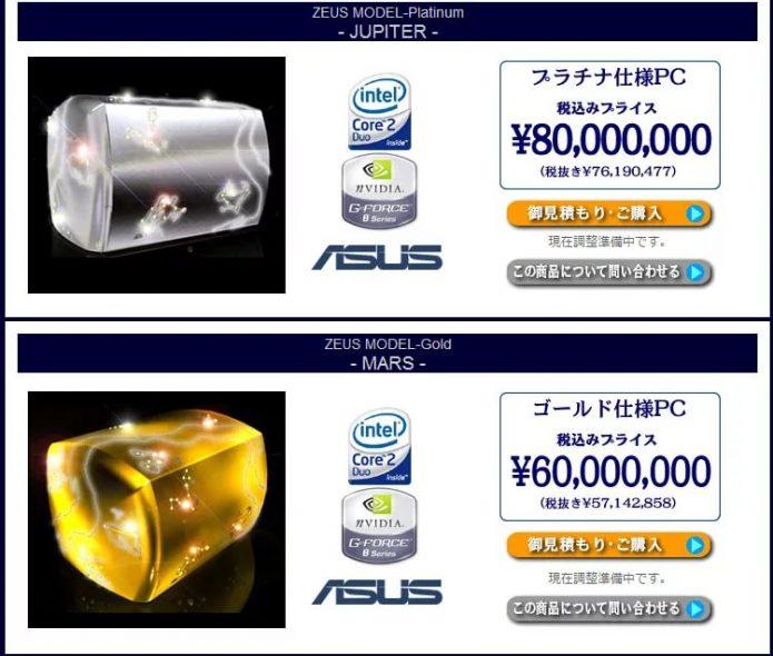 Технические характеристики и стоимость Zeus Computer