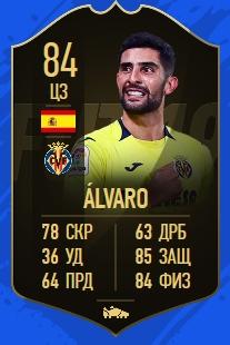 Карточка игрока Альваро в FIFA 19