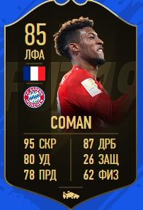 Карточка игрока Кингсли Комана в FIFA 19